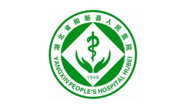阳新县人民医院
