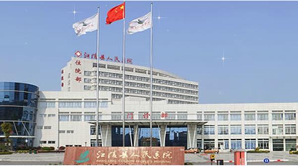 江陵县人民医院
