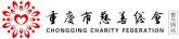 重庆慈善总会