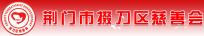 荆门市棳刀区慈善总会