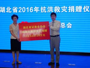 助力灾后重建:湖北省证券业协会捐赠善款113万余元
