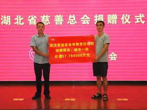 武汉军旭实业公司捐赠57万余元新衣物