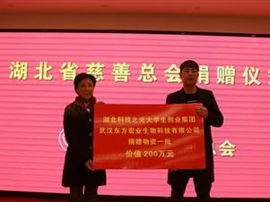 武汉东方宏业生物科技有限公司捐赠200万元物资