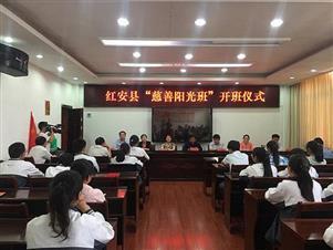 """红安一中举行2016级慈善""""阳光班""""开班仪式"""