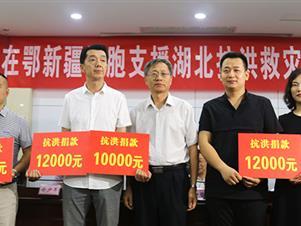 在鄂新疆籍同胞向我省洪涝灾区捐款22万余元