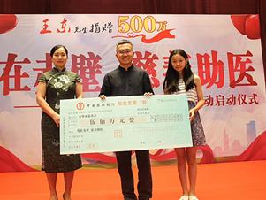 北京爱康集团向赤壁市捐赠慈善助医基金