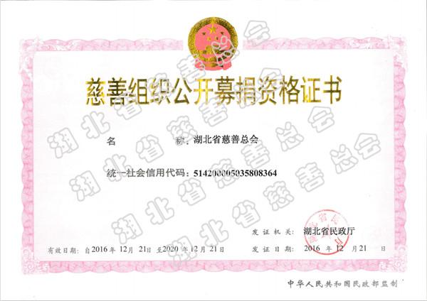 募捐资格证书水印版.jpg