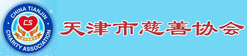 天津慈善协会