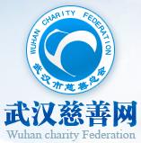 武汉市慈善总会