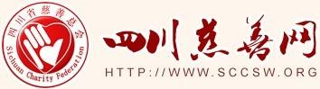 四川慈善网