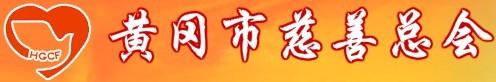黄冈市慈善总会