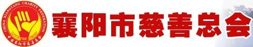 襄阳市慈善总会