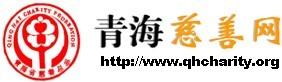 青海慈善网