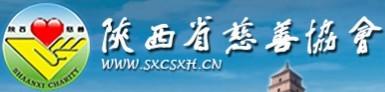 陕西慈善协会