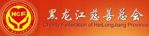 黑龙江慈善总会