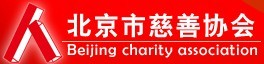 北京市慈善协会