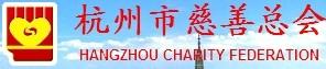 杭州市慈善总会