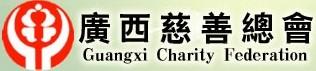 广西慈善网